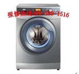 上海伊莱克斯洗衣机维修中心(400-689-1516)