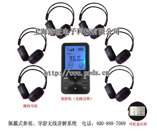 PW880调频无线导游讲解系统无线导览便携式导游讲解器扩音器扩音