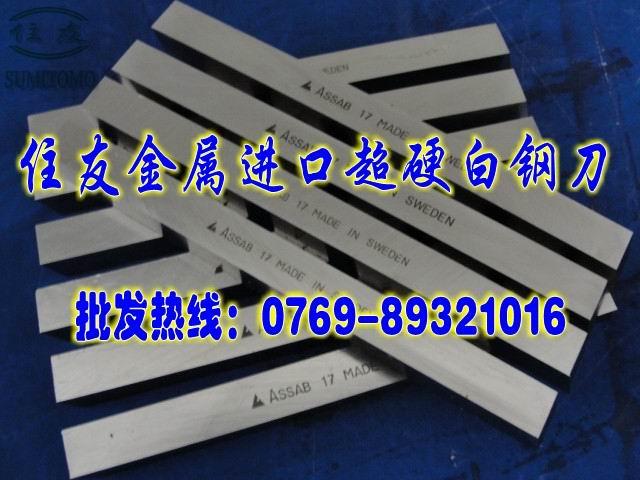 进口高强度耐磨C1100白钢车刀,进口耐高温c1100白钢车刀