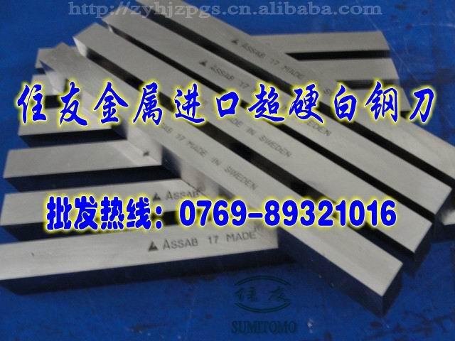 进口高韧性AAA白钢薄板,耐高温AAA白钢圆棒,进口白钢刀具