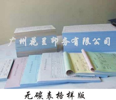 便签、无碳表格、信封、手挽袋、彩盒、吊牌合格证、不干胶、易碎标、