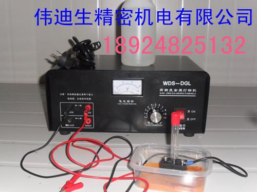 打标机 高科技电腐蚀打标机/大功率电腐蚀打标机/金属电化学打标机