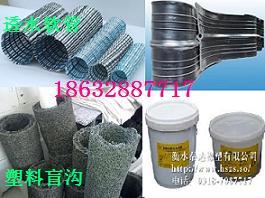 透水软管、塑料盲沟、排水盲沟、聚硫防水密封膏、橡胶止水带