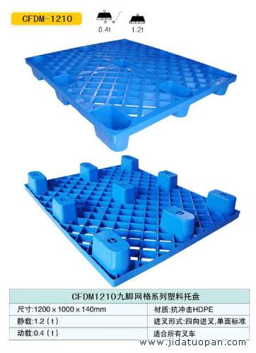 山东集大九脚网格塑料托盘、好品质