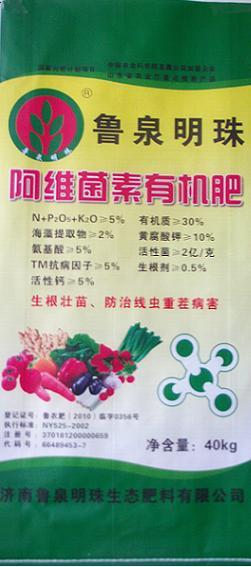 阿维菌素有机肥,能防止地下病虫害的的生物有机肥料
