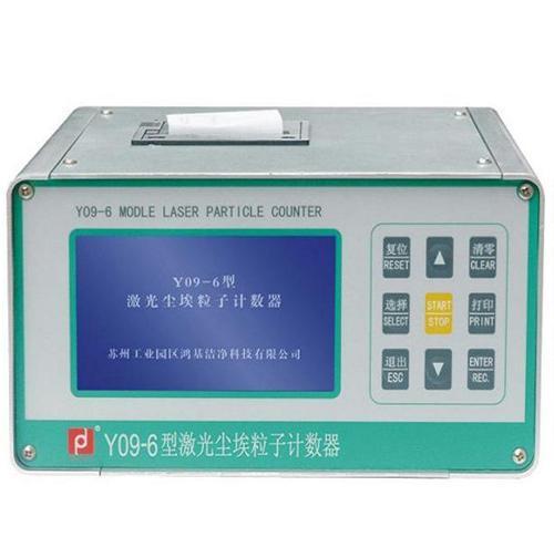 激光尘埃粒子计数器Y09-6LCD