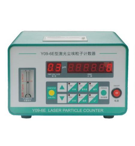 Y09-6E激光尘埃粒子计数器