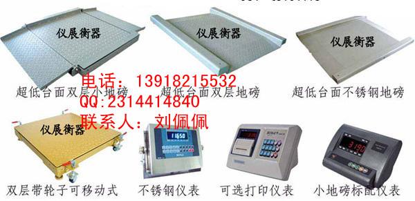 质优价廉河南50吨不锈钢超薄电子地磅报价