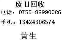 深圳废铜回收、深圳废铝回收、深圳废铁回收、深圳不锈钢回收