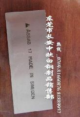 东莞批发瑞典白钢车刀进口车刀超硬含钴白钢刀