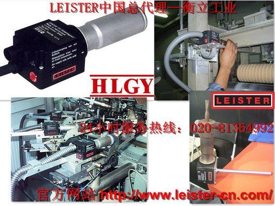 LEISTER封尾机热风器TYP 3000