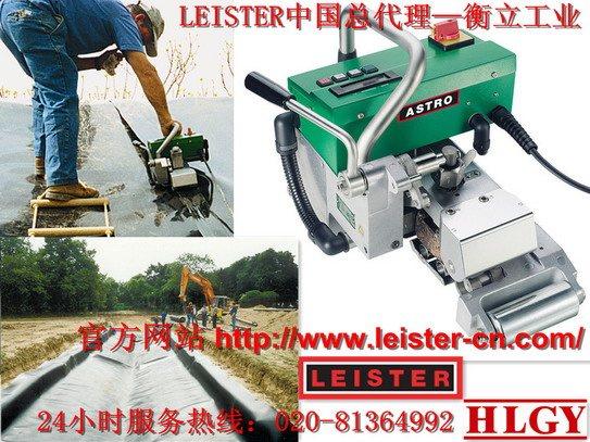 LEISTER瑞士HDPE土工膜自动爬行焊机