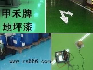 提供环氧树脂导电涂料、抗静电涂料、导静电腻子漆(甲禾牌)