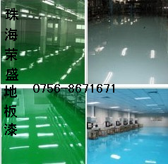 珠海荣盛地坪漆生产厂家,内墙面漆,地板漆,地面漆