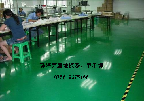 珠海环保地板涂料/防尘地板漆/环氧耐磨地板