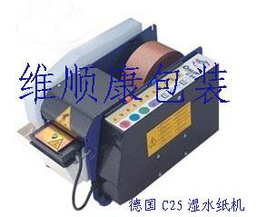 德国C25湿水纸机