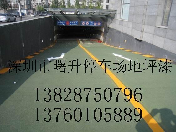 深圳车库停车场地坪漆 东莞 惠州 中山地下停车场地坪漆