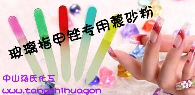 广东TBS-315玻璃指甲锉蒙砂剂