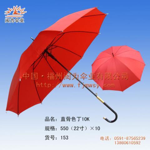 太阳伞 福州太阳伞 太阳伞 广告伞 沙滩伞 雨具