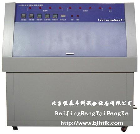 紫外光试验箱/紫外光老化试验箱/紫外光耐气候试验箱