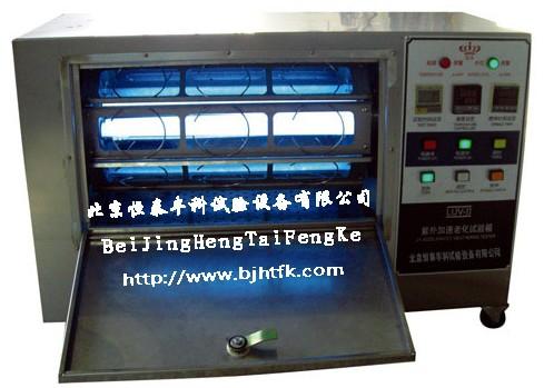 紫外试验机/紫外光试验机/紫外光老化试验机
