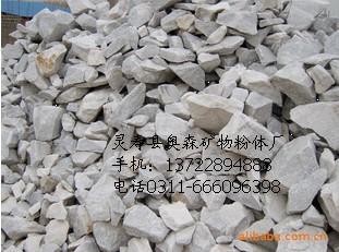 石家庄石灰石厂/奥森牌/脱硫石灰石