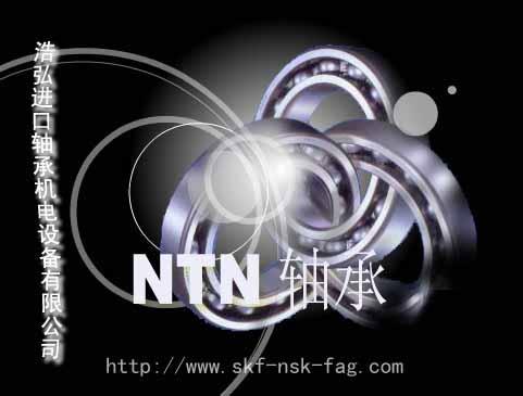 淮北NTN进口轴承安庆进口轴承安庆NTN轴承浩弘原厂进口轴承