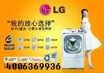 LG≯干净╬更╬健康(上海徐汇区LG洗衣机维修电话)售后