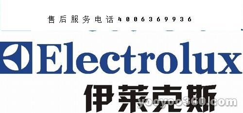 伊莱克斯)强效≧杀毒(上海徐汇区伊莱克斯干衣机维修电话)售后服务