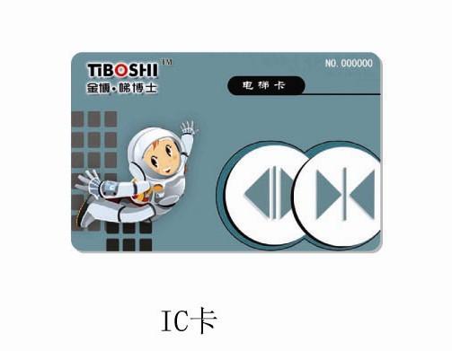 电梯刷卡系统电梯IC卡梯控