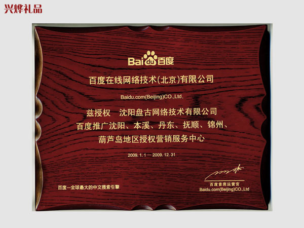 广州木质激光雕刻奖牌,经销商奖牌,木制奖牌制作,颁奖典礼奖牌定做