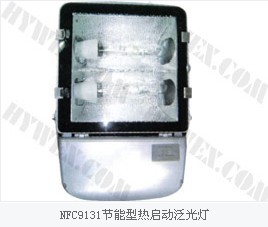 NFC9131节能型热启动泛光灯,热启动泛光灯,海洋王节能型热启