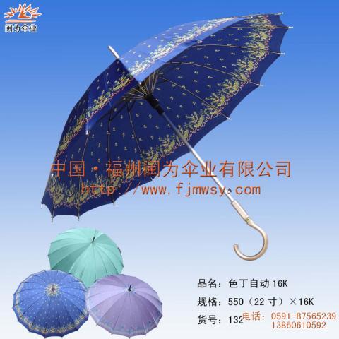 福州太阳伞团购