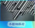 直销进口sus431不锈钢棒材 深圳431不锈钢棒材 不锈钢扁钢