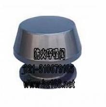 防火呼吸阀GHF-1--BAZE