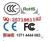 供应便携式DVD,EN61000-3-3测试,耳机FCC认证,E
