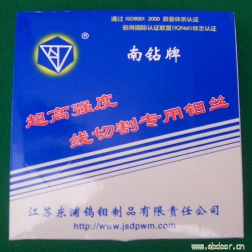 江苏东浦钨钼制品有限责任公司