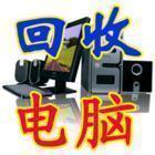 北京财达二手电脑收购,笔记本电脑回收,打印机回收