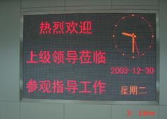 合肥LED显示屏-www.595led.com