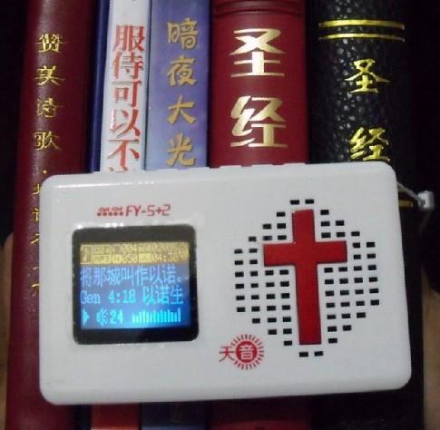 圣经播放器 天音fy-5+2圣经播放机