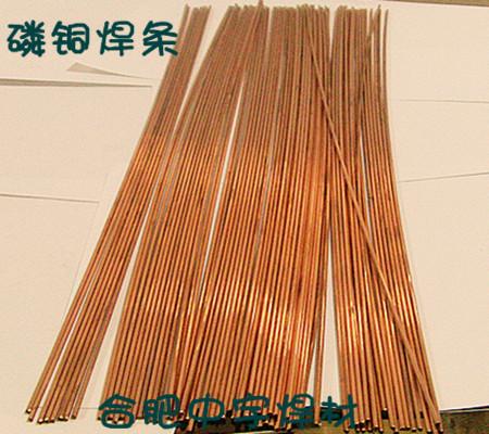 供应制冷行业专用磷铜焊条|