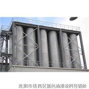 供应沈阳高温自干烟囱漆厂家|辽宁沈阳高温标志漆价格