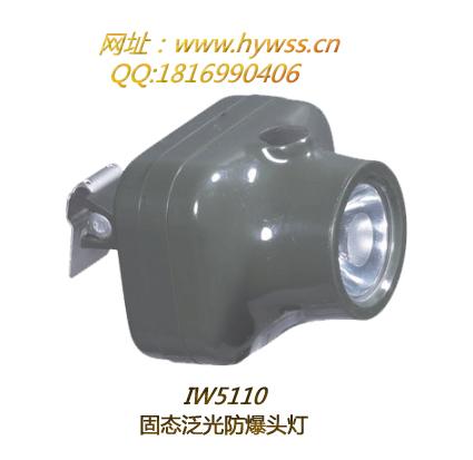固态强光防爆头灯-海洋王IW5110