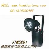海洋王JIW5281便携式多功能强光灯