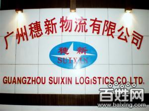 广州专业进出口报关,黄埔港码头集装箱拖车,仓储,珠三角货运