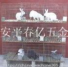 商品兔笼、安平春亿商品兔笼兔舍、商品兔笼最新报价