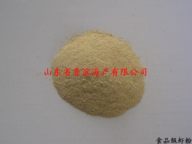 供应食用虾粉、虾壳粉、鱼粉、脱水虾皮