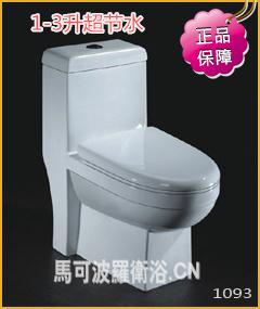 [卫浴-洁具]畅销品牌节水马桶 防堵 节水座便器 速冲防堵座便器