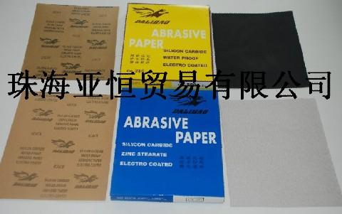 大力豹水磨砂纸、DALIBAO干砂纸、达利豹砂纸