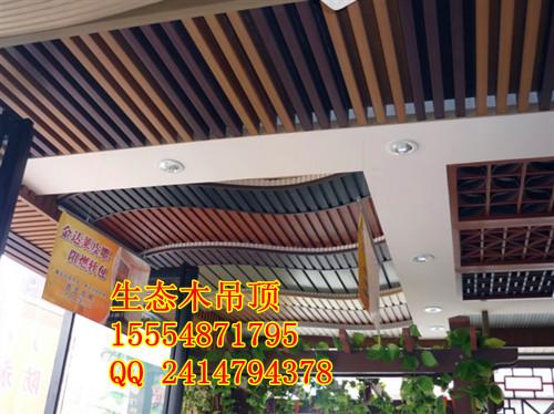 卫生间阳台生态木吊顶